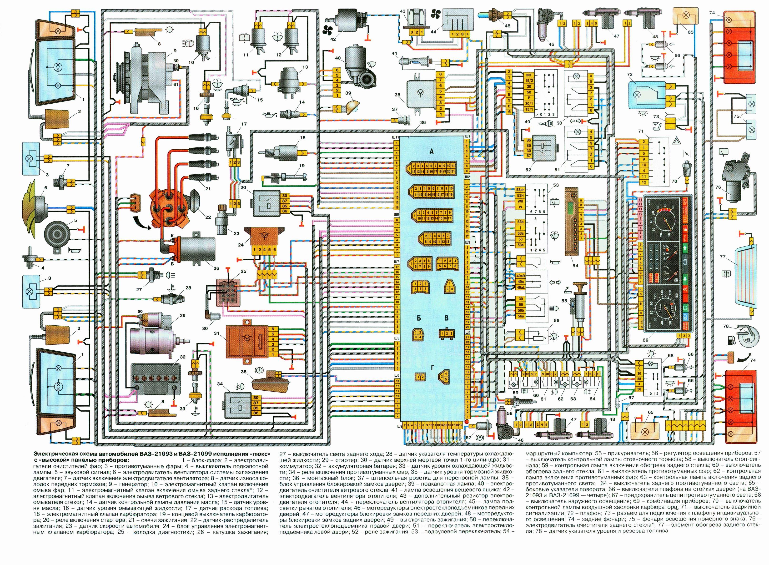 электросхема21099