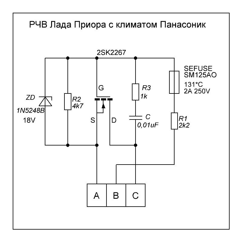 Схема регулятора оборотов печки на приоре