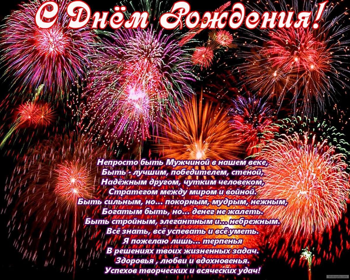 Поздравления 11