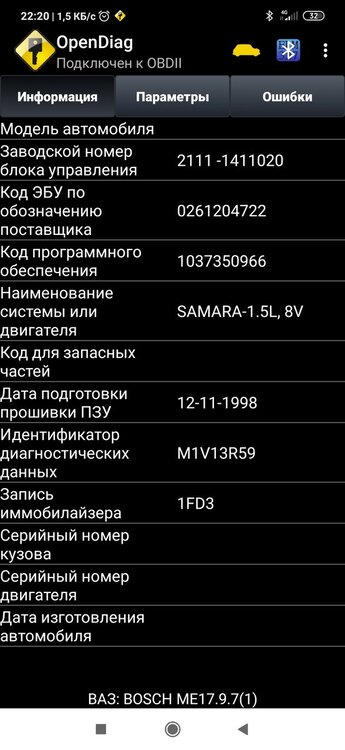 Screenshot_2020-08-23-22-20-14-592_ru.spb.OpenDiag.jpg