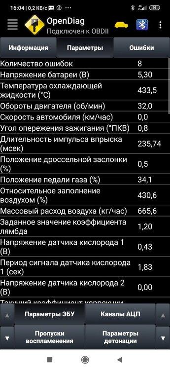 Screenshot_2020-08-24-16-04-49-316_ru_spb.OpenDiag.thumb.jpg.3679c254d6b061a56d86adfdd3235458.jpg