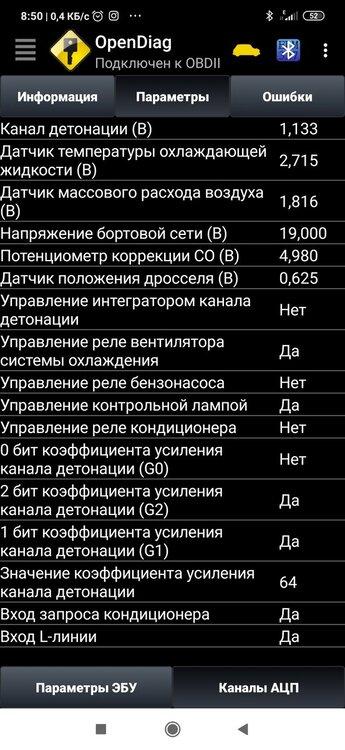 Screenshot_2020-08-25-08-50-58-770_ru_spb.OpenDiag.thumb.jpg.046d5a07fe2bd10c3d66e983cf63936b.jpg