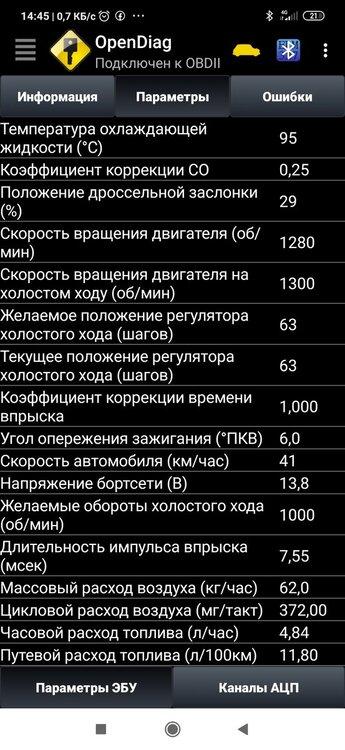 Screenshot_2020-08-25-14-45-49-904_ru_spb.OpenDiag.thumb.jpg.98e4ae820605039a220eb79ccc98313c.jpg