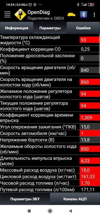 Screenshot_2020-08-25-14-54-15-733_ru_spb.OpenDiag.thumb.jpg.d75956bc913b4b64cf4fc81025d99587.jpg