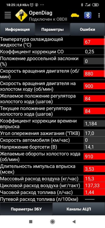 Screenshot_2020-08-25-18-25-28-063_ru_spb.OpenDiag.thumb.jpg.c6d6f0d2bba3c94ddb37cddf8e33f358.jpg