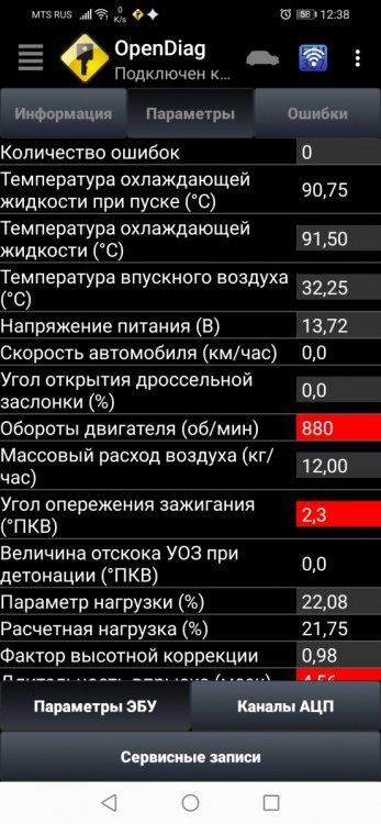 Screenshot_20200804_123811_ru.spb.OpenDiag.jpg