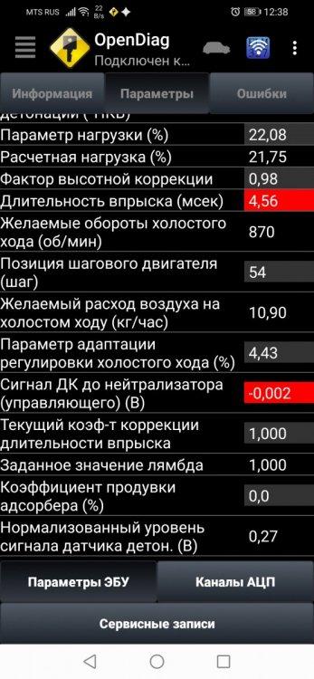 Screenshot_20200804_123815_ru.spb.OpenDiag.jpg
