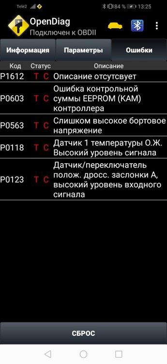Screenshot_20201227_132506_ru.spb.OpenDiag.jpg