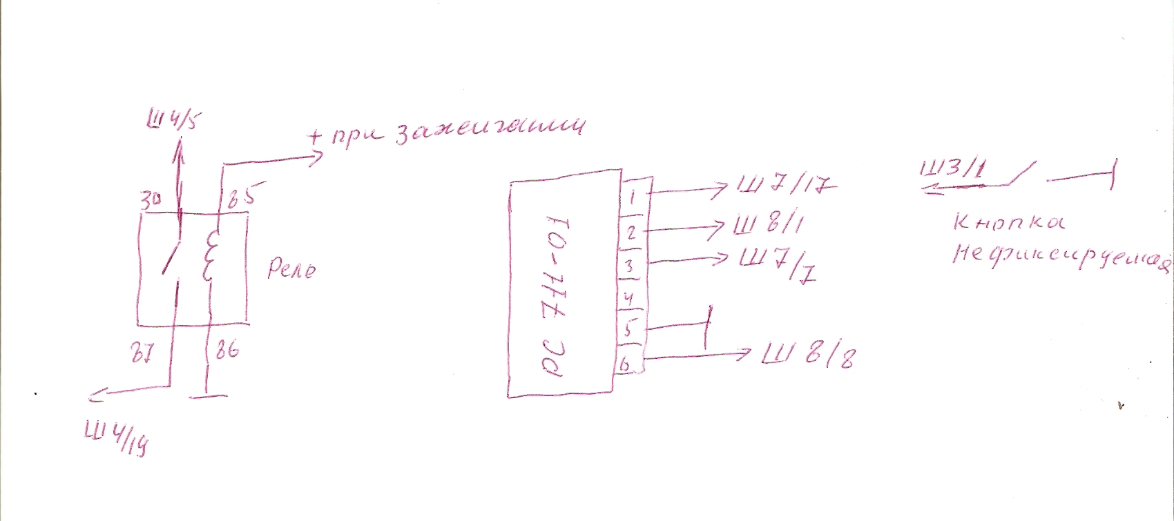 Реле 904.3747 10 схема подключения