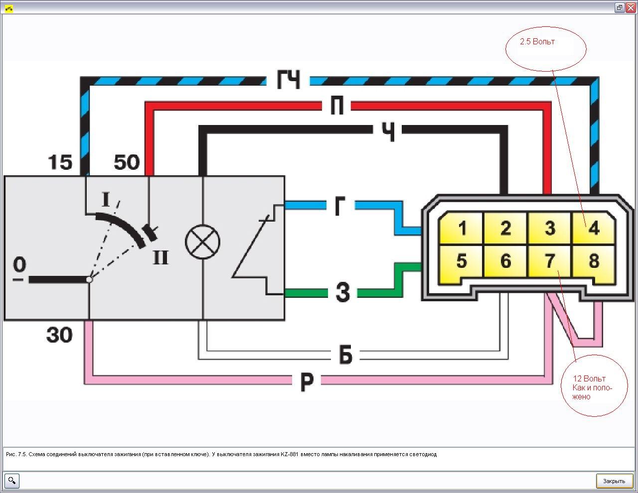 Ваз 2107 электросхема замка зажигания