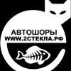 Автошоры - система автоматической тонировки - последнее сообщение от Алексей М.